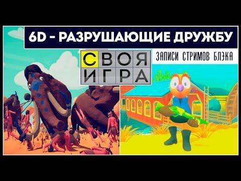 TABS / Peekaboo / СВОЯ ИГРА / Фермеры / GOLF IT | 6 COOP