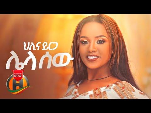 Helina Yirga – Lela Sew | ሌላ ሰው – New Ethiopian Music 2020 (Official Video)