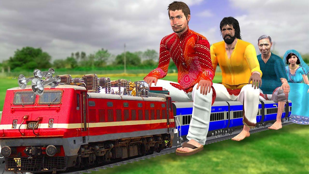 छोटा ट्रेन यात्रा Mini Train Yatra Hindi Comedy Kahani हिंदी कहानिय Hindi Kahaniya Hindi Stories