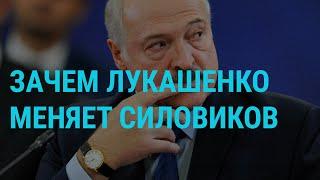 Зачем Лукашенко меняет силовиков   ГЛАВНОЕ   11.03.21