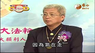 元韻 元麟 元朋(2)【用易利人天12】| WXTV唯心電視台