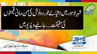 Jaago Lahore - Episode 583 - 17 Dec 2018 - Part 02