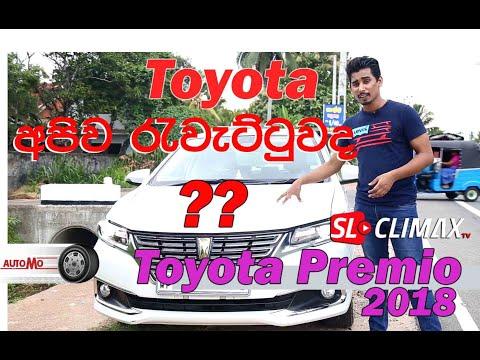 Toyota Premio 2018 Review (Sinhala) - මෙච්චර කල් Toyota අපිව රැවැට්ටුවද??  - Automo | SL Climax TV
