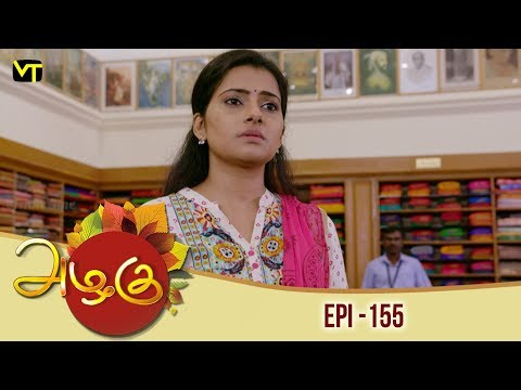 Azhagu - Tamil Serial | அழகு | Episode 155 | Sun TV Serials | 24 May 2018 | Revathy | Vision Time