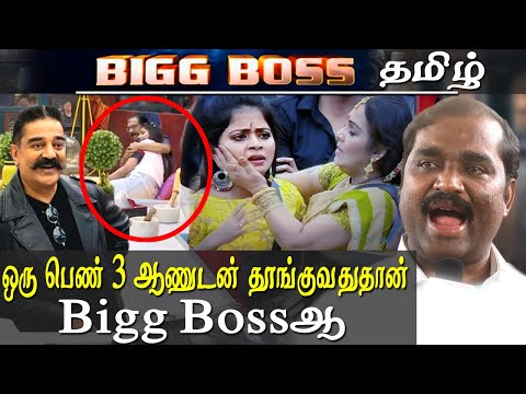 bigg boss tamil  gets political promo  velmurugan warning kamal haasan vijay tv tamilaga valvurimai katchi velmurugan in a protest meeting issued a strict warning to the bigg boss host kamal hassan and vijay television he said if they are not going to change the format  show the bigg boss show he is going to protest against bigg boss and vijay tv while speaking to the public he said bigg boss show is not only insulting the women food of tamil nadu but also it is against culture and heritage of tamil people      For More tamil news, tamil news today, latest tamil news, kollywood news, kollywood tamil news Please Subscribe to red pix 24x7 https://goo.gl/bzRyDm red pix 24x7 is online tv news channel and a free online tv