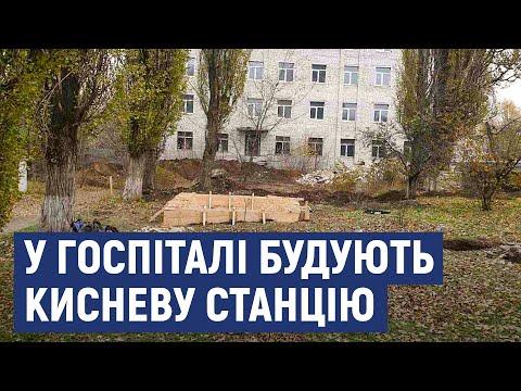 Суспільне Кропивницький: У Кропивницькому в обласному госпіталі будують кисневу станцію