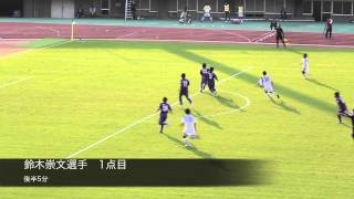 FC町田ゼルビアvsヴァンフォーレ甲府戦 ダイジェスト 天皇杯2回戦 2011/...