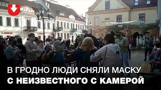 Люди срывают маску с неизвестного с камерой в Гродно