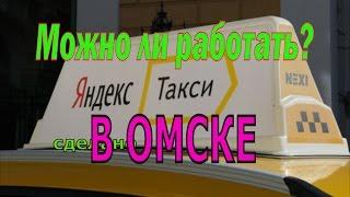 Яндекс такси в Омске. Есть ли смысл работать?