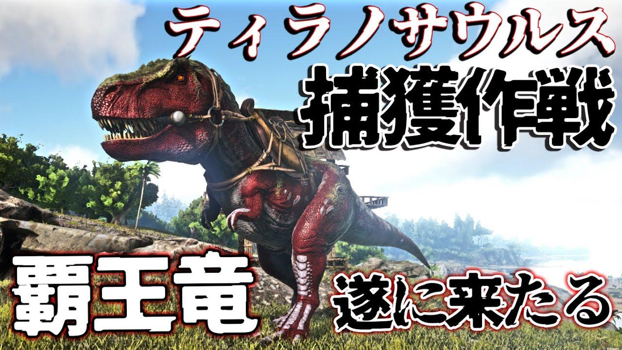 【覇王龍】ティラノサウルス捕獲作戦!!-ARK Survival Evolved-【ゆっくり実況】#9