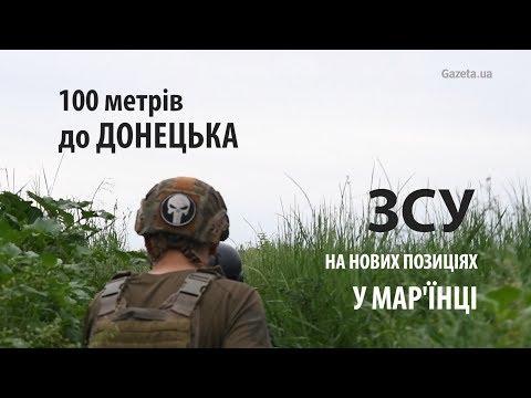 100 метрів до Донецька: ЗСУ просунулися в Мар'їнці
