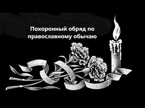 Похоронный обряд по православному обычаю