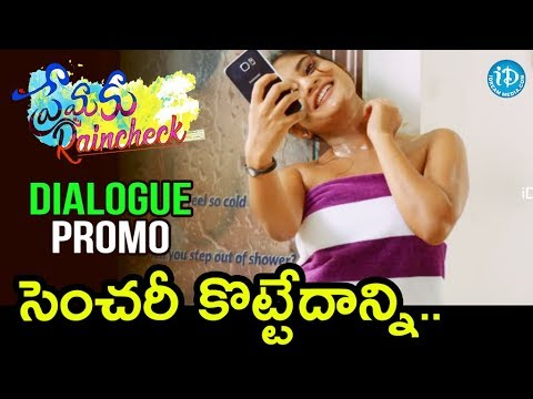 Premaku Raincheck Movie - Dialogue Promo -