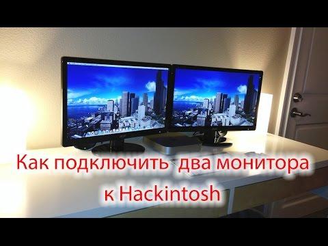 Как подключить два монитора к Hackintosh MacOS Sierra 10.12 Bios Ozmosis