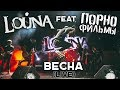 LOUNA Feat ПОРНОФИЛЬМЫ Весна OFFICIAL VIDEO LIVE 2017 mp3