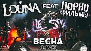 Смотреть клип Louna Feat. Порнофильмы - Весна