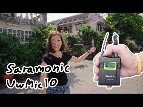 ไมค์ไร้สาย พิธีกร 2 คน Saramonic UwMic10 - วันที่ 05 Jan 2019