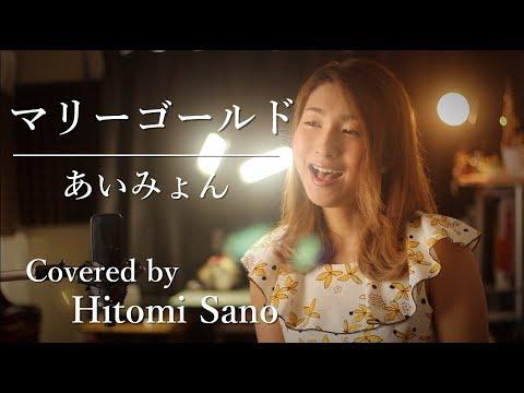 【ピアノver.】マリーゴールド / あいみょん -フル歌詞- Covered By 佐野仁美
