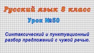 русский язык 8 класс (Урок50 - Синтаксический и пунктуационный разбор предложений с чужой речью.)