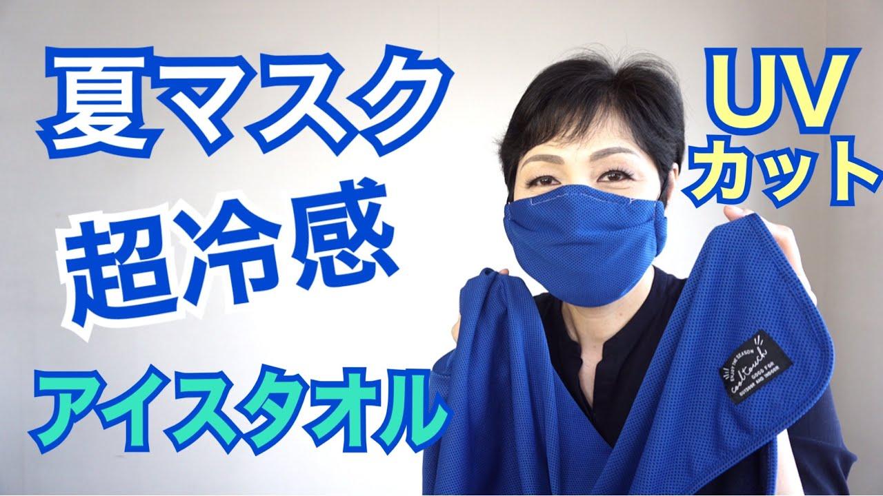 マスク 作り方 冷 感 タオル マスクの作り方・型紙無料配布中&メディア掲載に関するお問い合わせについて :