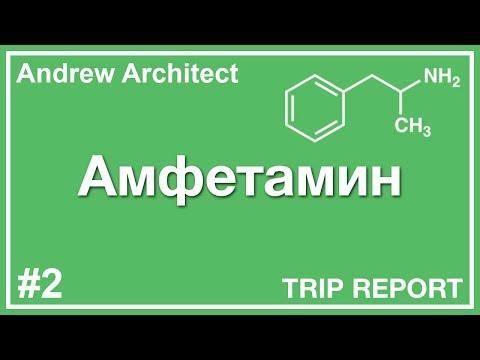 Амфетамин трип репорт (обзор/рецензия на фен)
