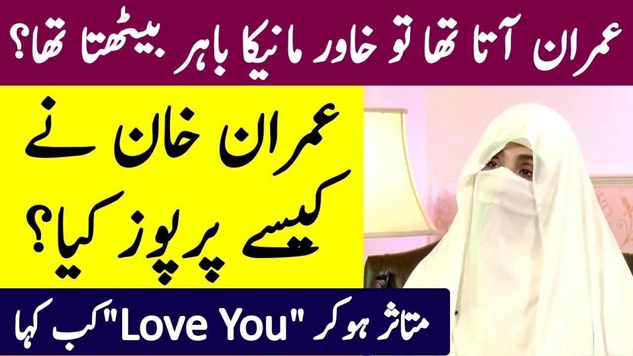 Bushra Bibi First Ever Interview On TV | The Urdu Teacher ...