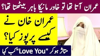 Bushra Bibi First Ever Interview On TV   The Urdu Teacher