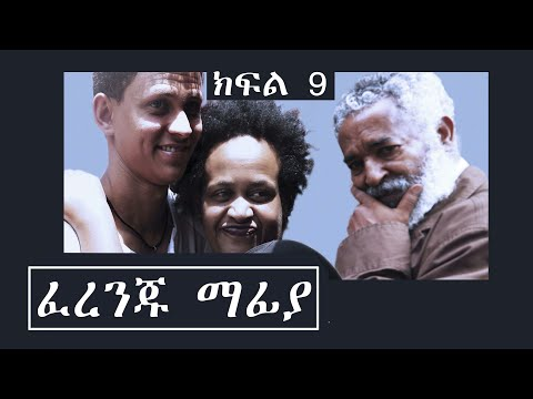 Ethiopia: ጅንኑ ክፍል 9 አስቂኝ ቀልድ – Jininu Part 9 New Ethiopian Comedy 2019