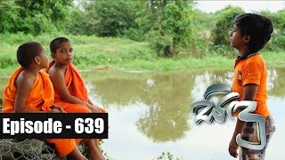 Sidu |  Episode 639 17th January 2019 Thumbnail
