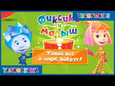 Фиксики и Малыш - развивающий мультик игра для малышей. Изучаем окружающий мир с Симкой и Ноликом