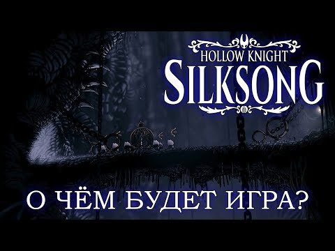 Hollow Knight: Silksong - Большой анализ трейлера