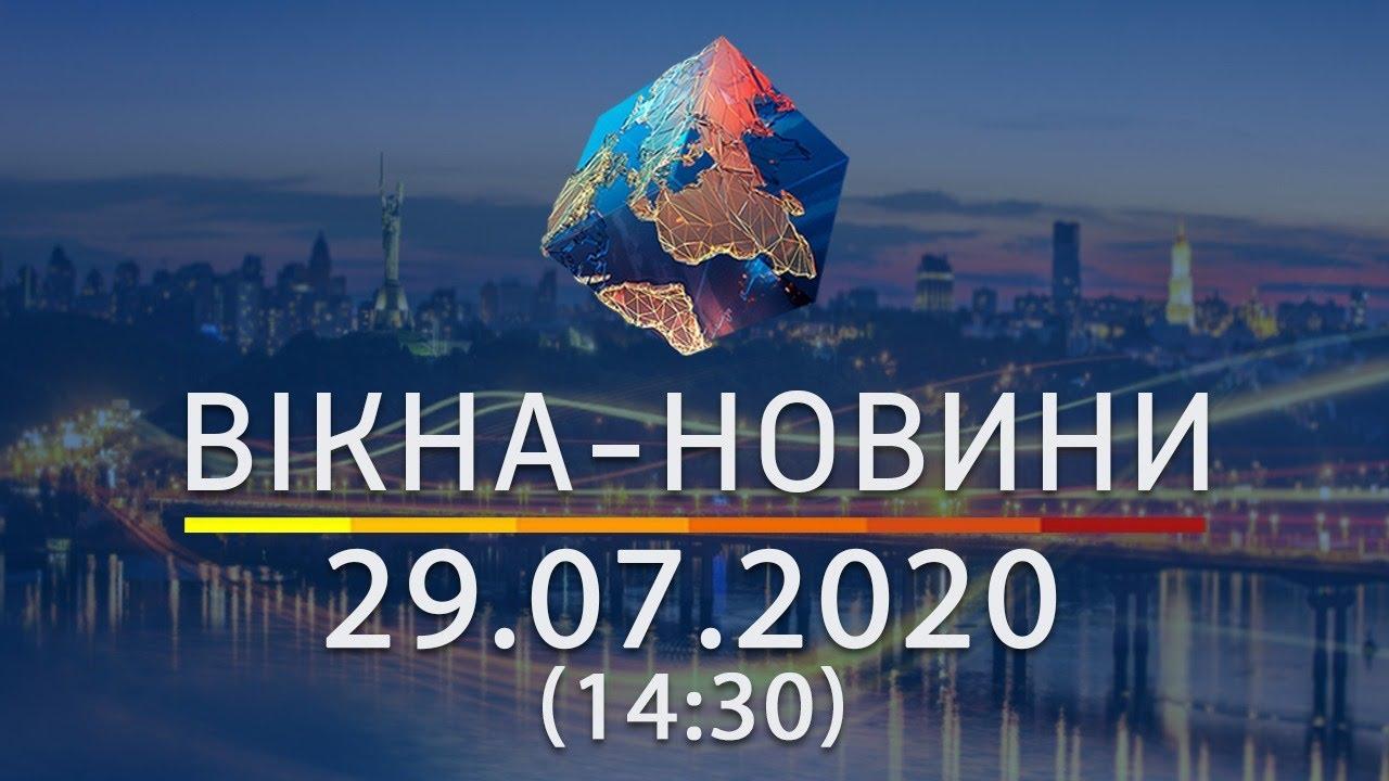 Вікна-новини. Выпуск новостей ОНЛАЙН от 29.07.2020 14:30