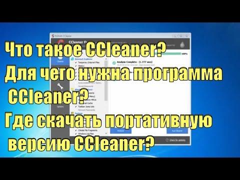Что такое CCleaner? Для чего нужна программа CCleaner? Где скачать портативную версию CCleaner?