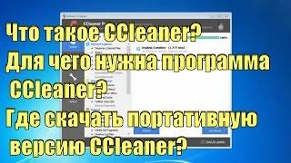 Что такое CCleaner? Для чего нужна программа CCleaner? Где скачать портативную версию CCleaner?(В этом видео я расскажу, Что такое CCleaner? Для чего нужна программа CCleaner? Где скачать портативную версию CCleaner?..., 2017-02-15T20:43:31.000Z)