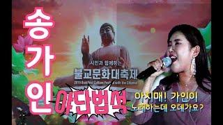 송가인☆불교문화대축제 야단법석(부산시민공원)