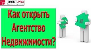 видео Как открыть агентство недвижимости с нуля (риэлторское агентство)