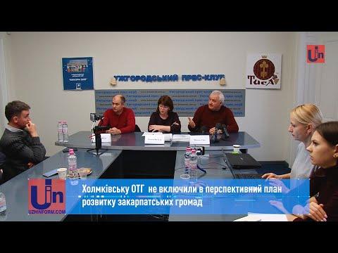 Холмківську ОТГ не включили в перспективний план розвитку закарпатських громад