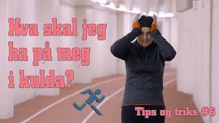 Tips og triks #6 | Dette bør du løpe med i kulda