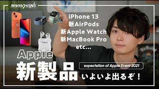 発表直前!2021年僕が楽しみにしてるApple新製品はこれです。