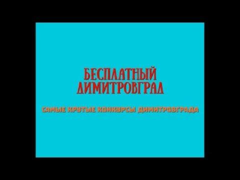 Определение победителей Димитровград 20 января 2016