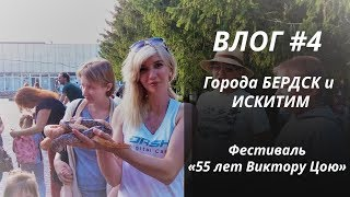 Фестиваль - 55 лет Виктору Цою - Новосибирск - Влог #4