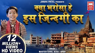 Kya Bharosa Hai Is Jindagi Ka I क्या भरोसा है इस ज़िन्दगीका I Master Rana Hit Song I Soormandir Hindi