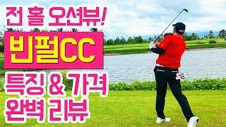 베트남 나트랑 빈펄리조트 골프장 빈펄CC 리뷰