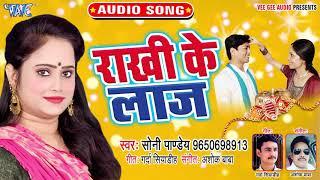 आ गया Soni Pandey का सबसे हिट राखी गीत 2019 - Rakhi Ke Laaj - Bhojpuri Hit Rakhi Geet