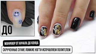 Скрученные сухие ломкие ногти исправляем ПОИЛИГЕЛЕМ Маникюр от начала до конца СЛАЙДЕР дизайн
