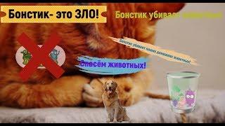 Осторожно! Бонстик - Зло! В Белоруси животные умирают из-за бонстиков! Прячьте Бонстики!