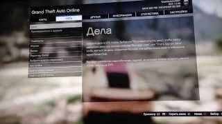 GTA 5 Online (Как Быстро Заработать Много Денег)
