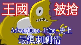 adventure time                                                      ft