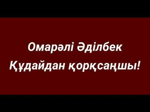 Омарәлі Әділбек құдайдан қорқсаңшы!