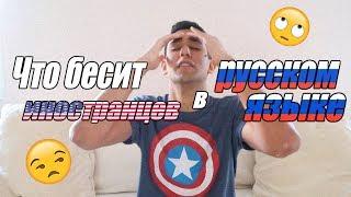 Что бесит иностранцев в русском языке?